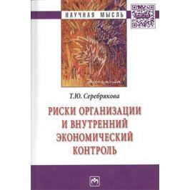 Серебрякова Т. Риски организации и внутренний экономический контроль. Монография