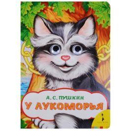Пушкин А. У Лукоморья