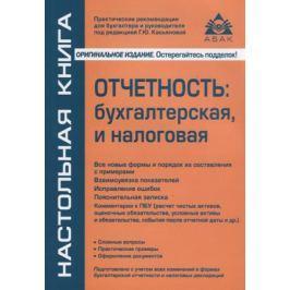 Касьянова Г. Отчетность: бухгалтерская, и налоговая