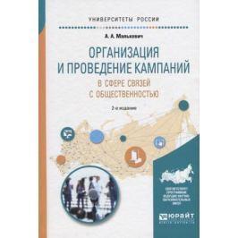 Малькевич А. Организация и проведение кампаний в сфере связей с общественностью