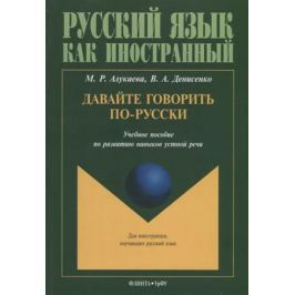 Алукаева М., Денисенко В. Давайте говорить по-русски. Учебное пособие по развитию навыков устной речи