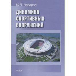 Назаров Ю. Динамика спортивных сооружений