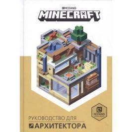 Токарев Б. (пер.) Руководство для архитектора. Minecraft