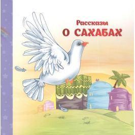 Садр М. Рассказы о Сахабах