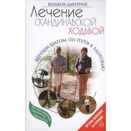 Кульков Д. Лечение скандинавской ходьбой. Оздоровительные практики