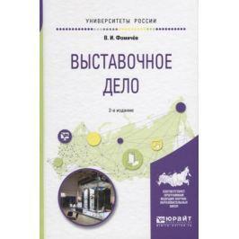 Фомичев В. Выставочное дело