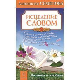 Семенова А. Исцеление словом. Молитвы и заговоры