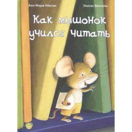 Абитан А.-М. Как мышонок учился читать
