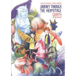 Pomidor V., Agapova D. Journey through the Hermitage. Queen of the Tulips. Graphic novel