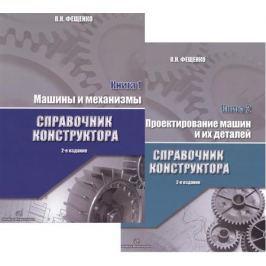 Фещенко В. Справочник конструктора. Книга 1,2 (комплект из 2 книг)