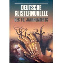 Подгорная Л. (сост). Deutsche Geisternovelle Des 19 Jahrhunderts / Немецкая мистич. новелла 19в.