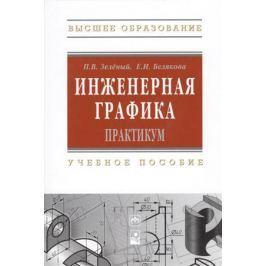 Зеленый П., Белякова Е. Инженерная графика. Практикум. Учебное пособие
