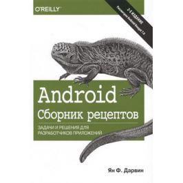 Дарвин Я. Android. Сборник рецептов. Задачи и решения для разработчиков приложений