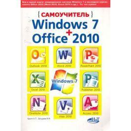 Кропп А., Зугудаев И., Прокди Р. Самоучитель Windows 7 + Office 2010