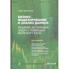 Винстон У. Бизнес-моделирование и анализ данных. Решение актуальных задач с помощью Microsoft Excel. 5 издание