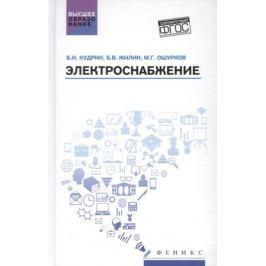 Кудрин Б., Жилин Б., Ошурков М. Электроснабжение. Учебник