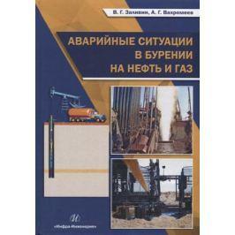 Заливин В., Вахромеев А. Аварийные ситуации в бурении на нефть и газ. Учебное пособие
