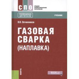 Овчинников В. Газовая сварка (наплавка). Учебник