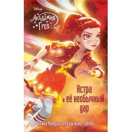 Зеппа Ш., Зеппа А. Астра и ее необычный дар
