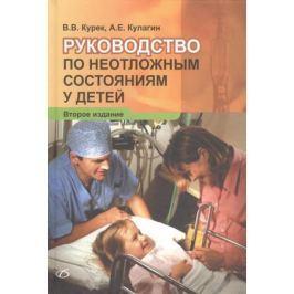 Курек В., Кулагин А. Руководство по неотложным состояниям у детей