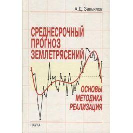 Завьялов А. Среднесрочный прогноз землетрясений. Основы, методика, реализация