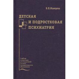 Мамцева В. Детская и подростковая психиатрия. Учебное пособие