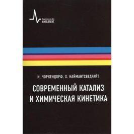 Чоркендорф И., Наймантсведрайт Х. Современный катализ и химическая кинетика: Учебное пособие. Второе издание