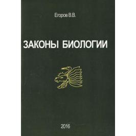 Егоров В. Законы биологии