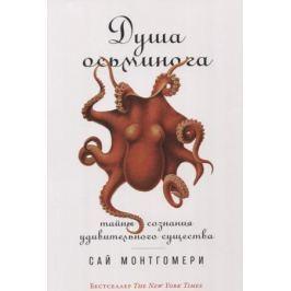 Монтгомери С. Душа осьминога. Тайны сознания удивительного существа