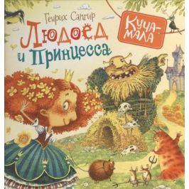 Сапгир Г. Людоед и принцесса