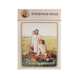 Алексей Венецианов. Всемирный музей