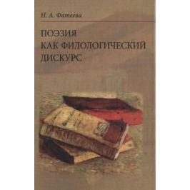 Фатеева Н. Поэзия как филологический дискурс. 2-е издание