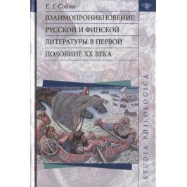 Сойни Е. Взаимопроникновение русской и финской литературы в первой половине XX века