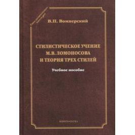 Вомперский В. Стилистическое учение М.В. Ломоносова и теория трех стилей. Учебное пособие
