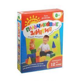 Данилова Е. Пальчиковые занятия. Полная программа обучения для детей от рождения до 2 лет