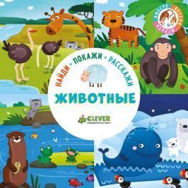 Уткина О. Животные