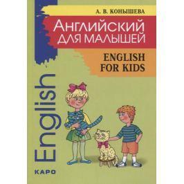 Конышева А. (авт.-сост.) Английский для малышей/English for kids. Стихи, песни, игры, рифмовки, инсценировки, утренники