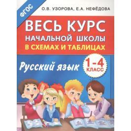 Узорова О., Нефедова Е. Русский язык. 1-4 классы. Весь курс начальной школы в схемах и таблицах.
