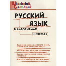Клюхина И. (сост.) Русский язык в алгоритмах и схемах. Начальная школа