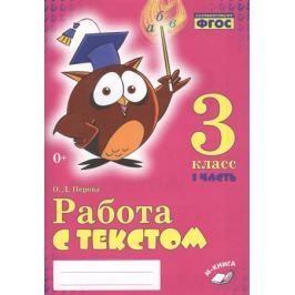 Перова О. Работа с текстом. 3 класс. 1 часть. Практическое пособие для начальной школы