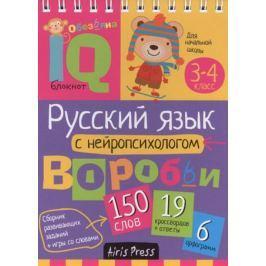 Соболева А., Емельянова Е. Умный блокнот. Русский язык с нейропсихологом. 3-4 класс