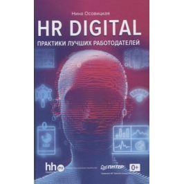 Осовицкая Н. HR DIGITAL. Практики лучших работодателей