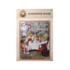 Станислав Жуковский. Всемирный музей