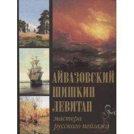 Евстратова Е., Сергиевская Н. Айвазовский, Шишкин, Левитан. Мастера русского пейзажа