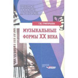 Григорьева Г. Музыкальные формы XX века. Курс