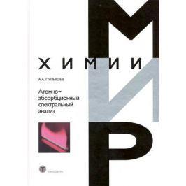 Пупышев А. Атомно-абсорбционный спектральный анализ