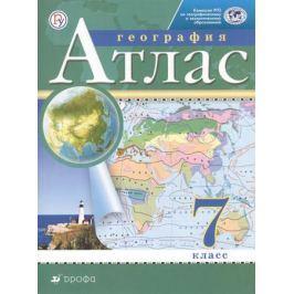 Курбский Н. (ред.) География. 7 класс. Атлас