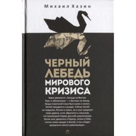 Хазин М. Черный лебедь мирового кризиса
