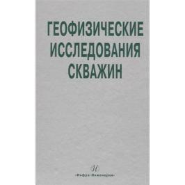 Мартынов В. Геофизические исследования скважин