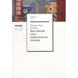 Коуз Р., Ван Н. Как Китай стал капиталистическим